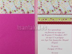 """1527 Προσκλητήριο Βάπτισης """"Ροζ Άνθη"""""""