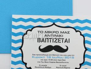 """1541 Προσκλητήριο Βάπτισης """"Μουστάκι"""""""