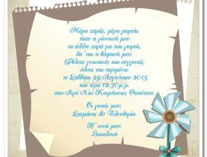 BA5038 Προσκλητήριο Βάπτισης Ανεμόμυλος