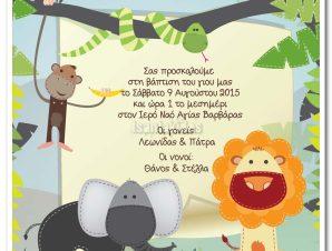 BA5051 Προσκλητήριο Βάπτισης Ζούγκλα