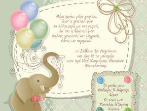 BA5001 Προσκλητήριο Βάπτισης Ελεφαντάκι Με Μπαλόνια