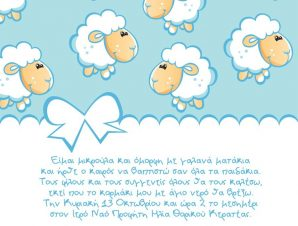 BA5013 Προσκλητήριο Βάπτισης Χαρούμενα Πρόβατα