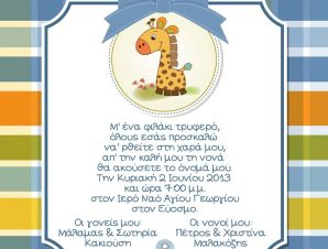 BA5014 Βαπτιστικό Προσκλητήριο Μικρή Καμηλοπάρδαλη