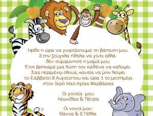 BA5020 Προσκλητήριο Βάπτισης Ζώα της Ζούγκλας