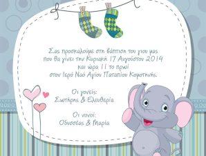 BA5021 Προσκλητήριο Βάπτισης Χαρούμενο Ελεφαντάκι