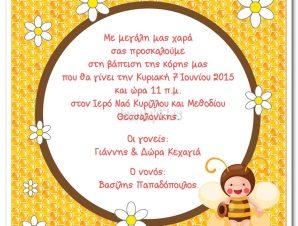 BK6043 Προσκλητήριο Βάπτισης Μελισσούλα