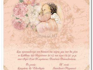 BK6068 Προσκλητήριο Βάπτισης Μωρό άγγελος