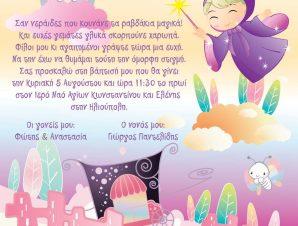 BK6021 Baby Christening Invitation Μικρή Νεράιδα