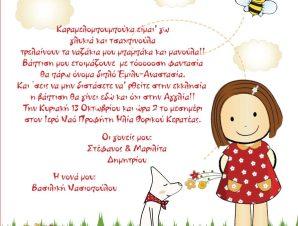 BK6028 Προσκλητήριο Βάπτισης Κοριτσάκι Με Λουλούδια