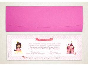 """Προσκλητήριο Βάπτισης """"Μικρή πριγκίπισσα"""" VAE111"""