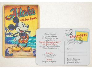 """Προσκλητήριο Βάπτισης """"Aloha"""" VK111"""