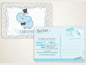 """Προσκλητήριο Βάπτισης """"Κύριος Ελέφαντας"""" VB147"""