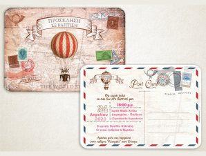 """Προσκλητήριο Βάπτισης """"Ταξίδι με Αερόστατο"""" VB158"""