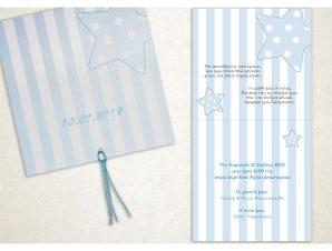 """Προσκλητήριο Βάπτισης """" Μπλε Αστέρι"""" VCK210Α"""
