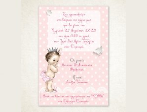 """Προσκλητήριο Βάπτισης """"Mωρό Πριγκίπισσα"""" VDH505"""