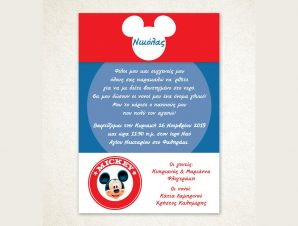 """Προσκλητήριο Βάπτισης """"Mickey"""" VDH507"""