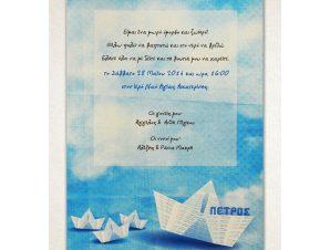 """Προσκλητήριο Βάπτισης """"Χάρτινο Καραβάκι"""" VD105"""