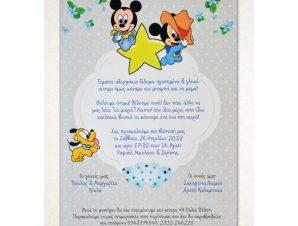 """Προσκλητήριο Βάπτισης Διδύμων """"Mickey"""" VD109A"""