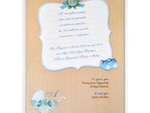 """Προσκλητήριο Βάπτισης """"Καροτσάκι με λουλούδια"""" VD123B"""