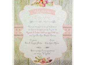 """Προσκλητήριο Βάπτισης """"Λουλούδια και Φτερά"""" VD135"""
