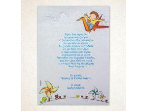 """Προσκλητήριο Βάπτισης """"Ιπτάμενο παιδί"""" VD502"""